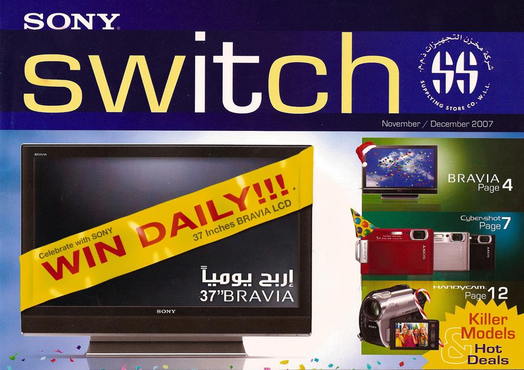 Sony - سوني