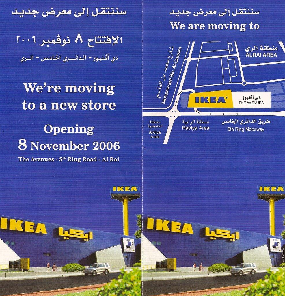 New IKEA Store Al Rai - ايكيا