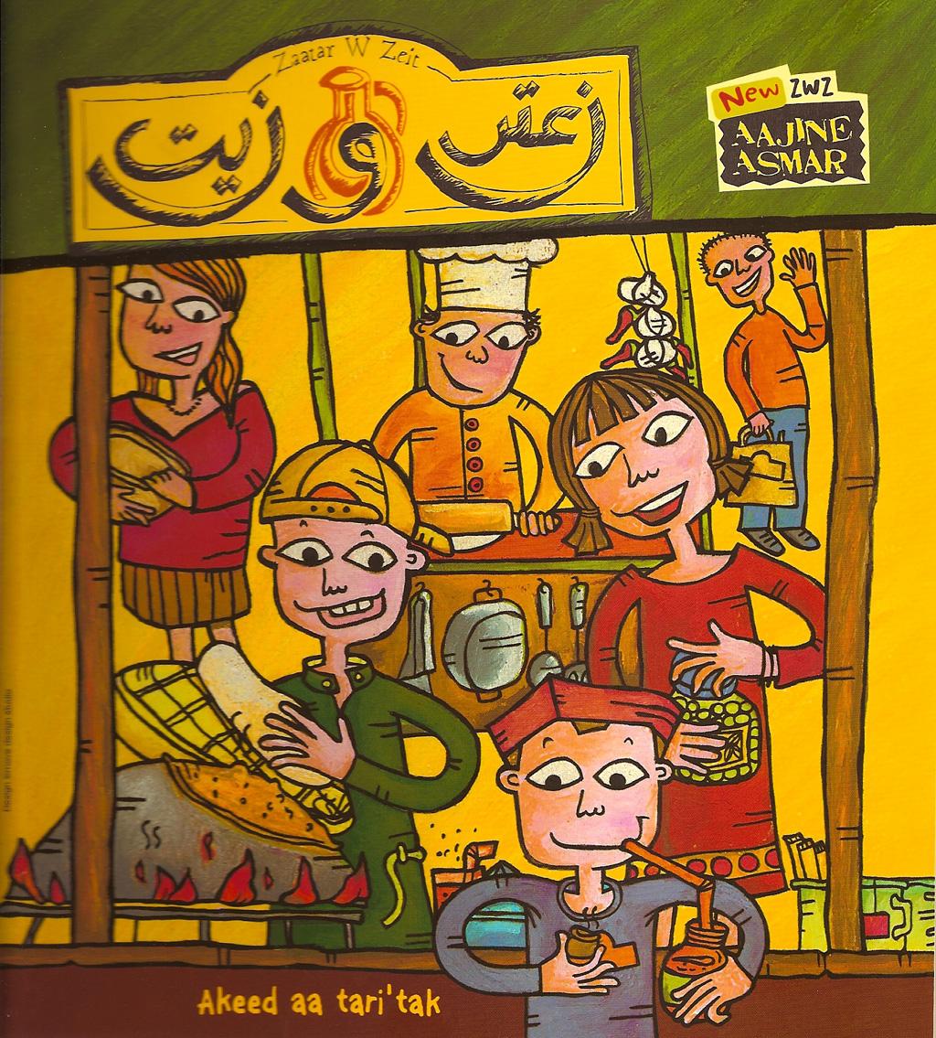 Zaatar W Zeit - زعتر وزيت