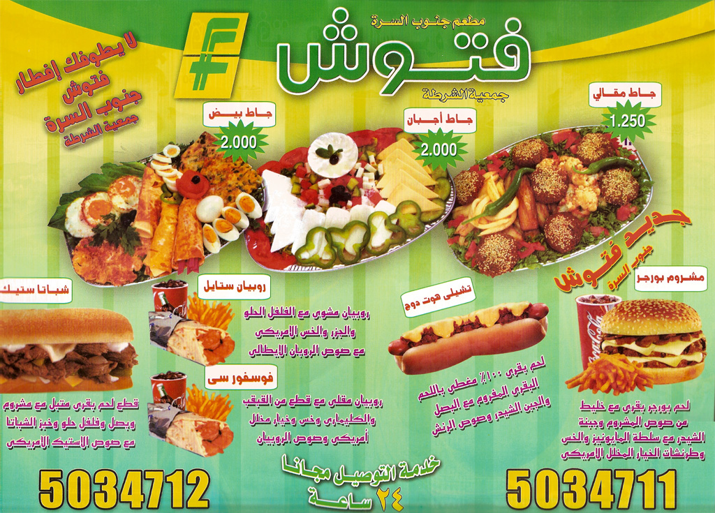 Fatoosh (South Surra) - فتوش