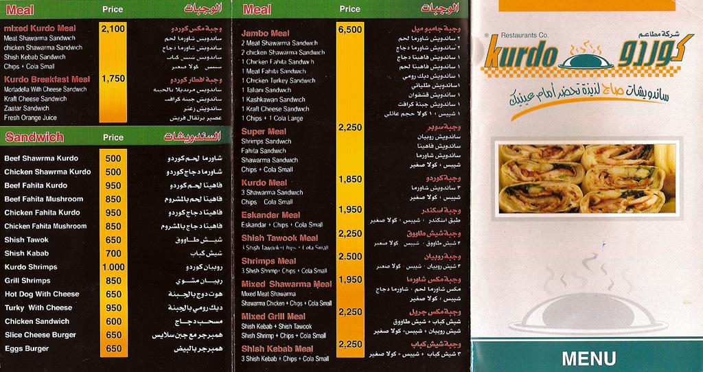 Kurdo Restaurants Co. - كوردو