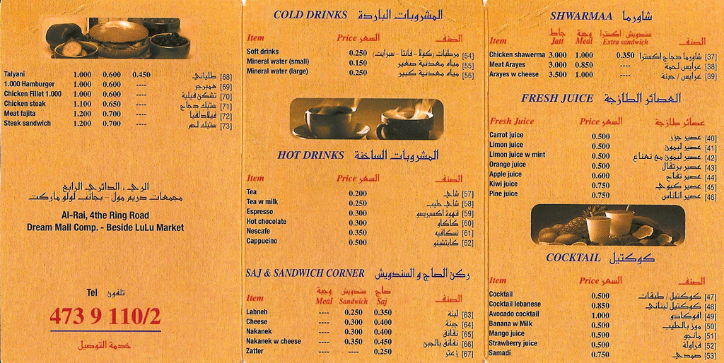 Kebbeh w Kabab - كبة و كباب
