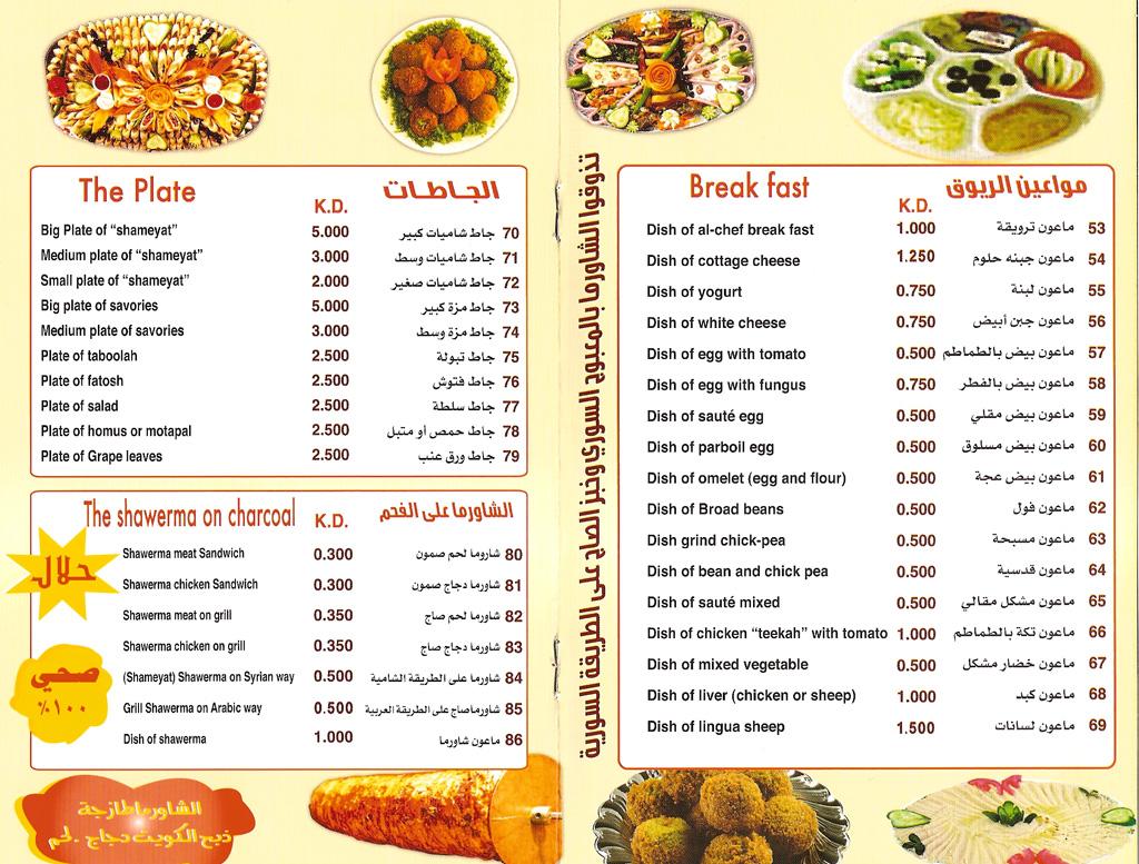 Syrian Chef Restaurant - الشيف السوري