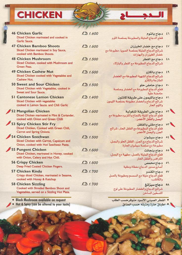 Noodles Restaurant - نودلز