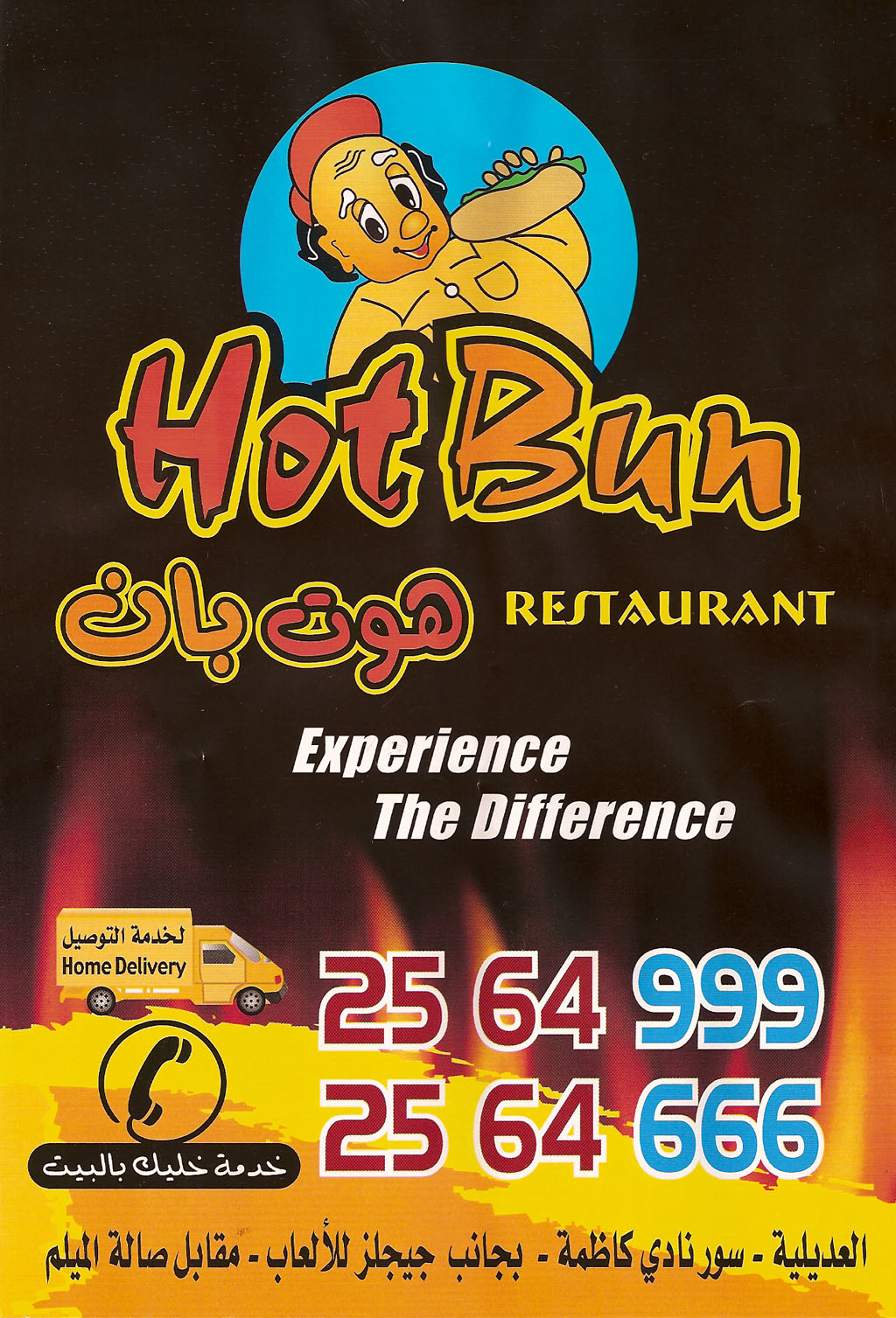 Hot Bun Restaurant - هوت بان