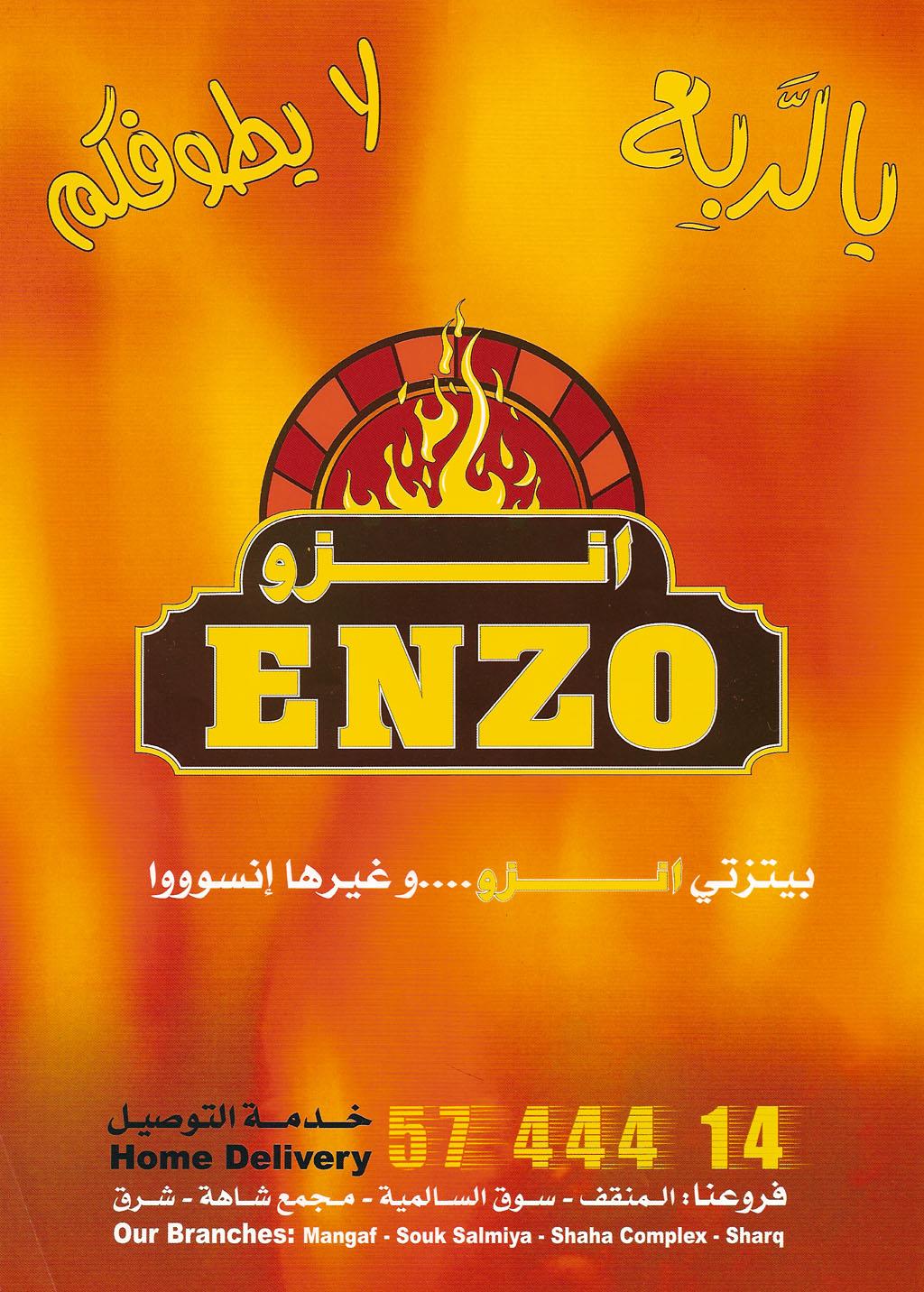 Enzo - آنزو