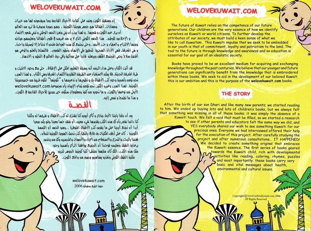 We Love Kuwait - نحن نحب الكويت