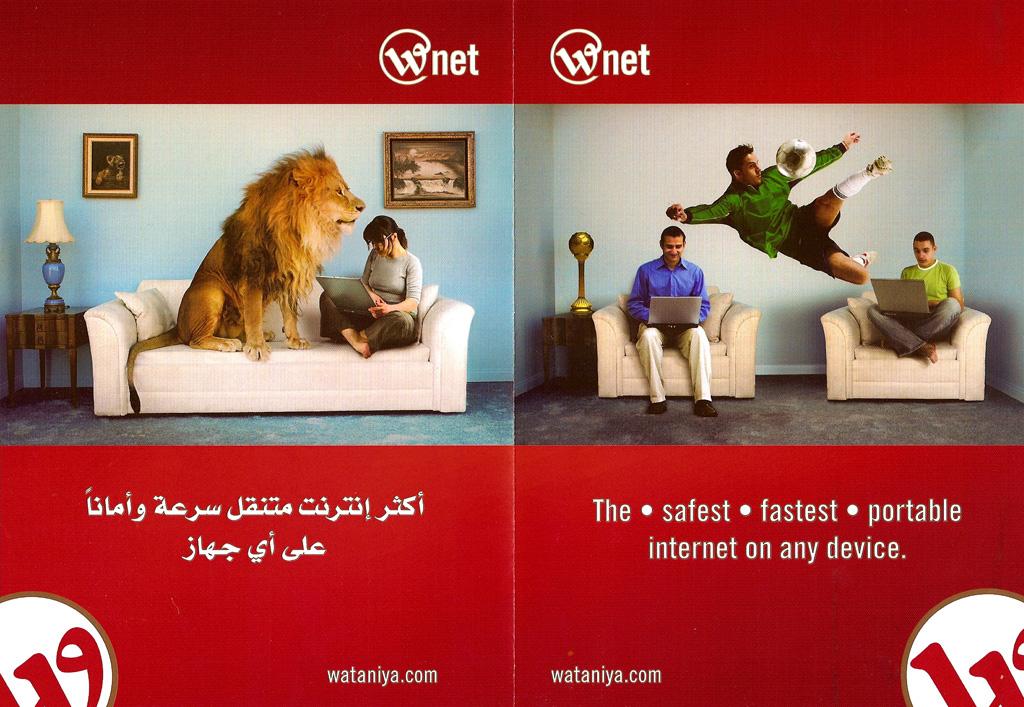 Wataniya – Wnet - الوطنية للاتصالات - دبليو نت - انترنت