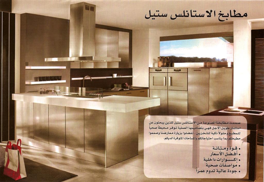Ali Alghanim and Sons Kitchens - مطابخ علي الغانم و أولاده
