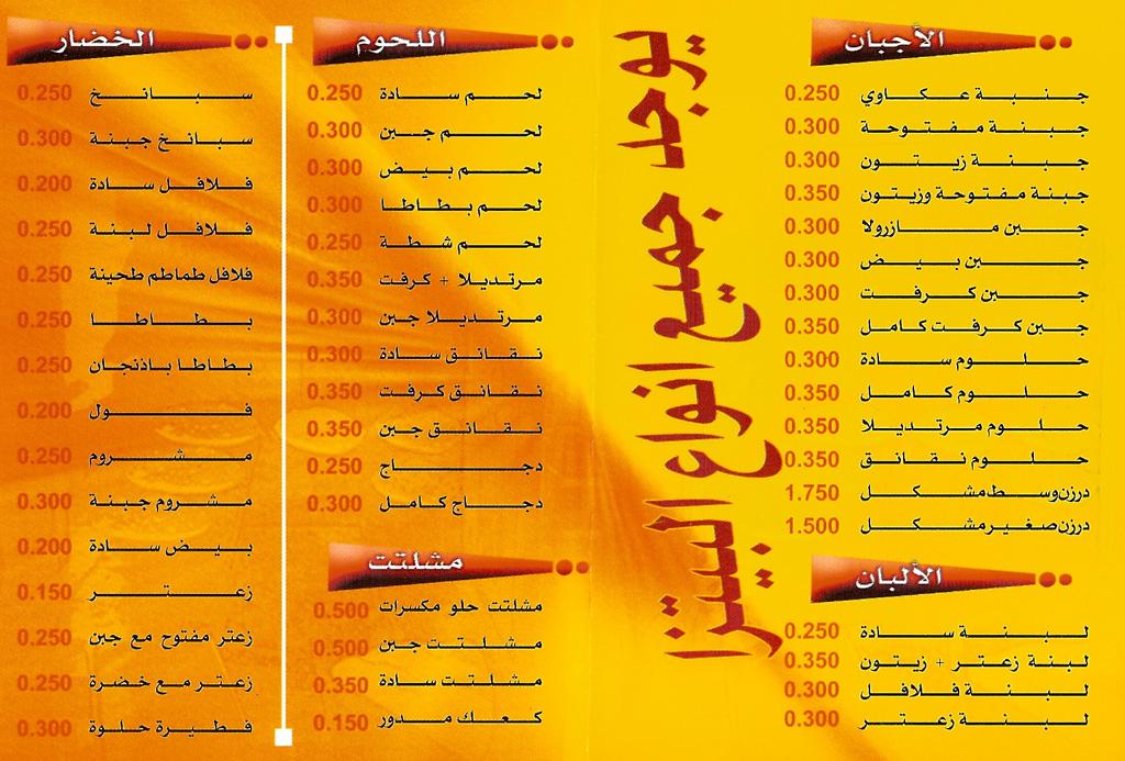 Fursan Al-Muntakhab - فرسان المنتخب