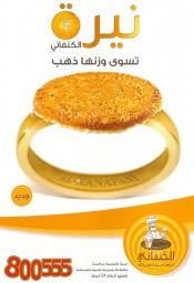 Al-Kanafani - الكنفاني