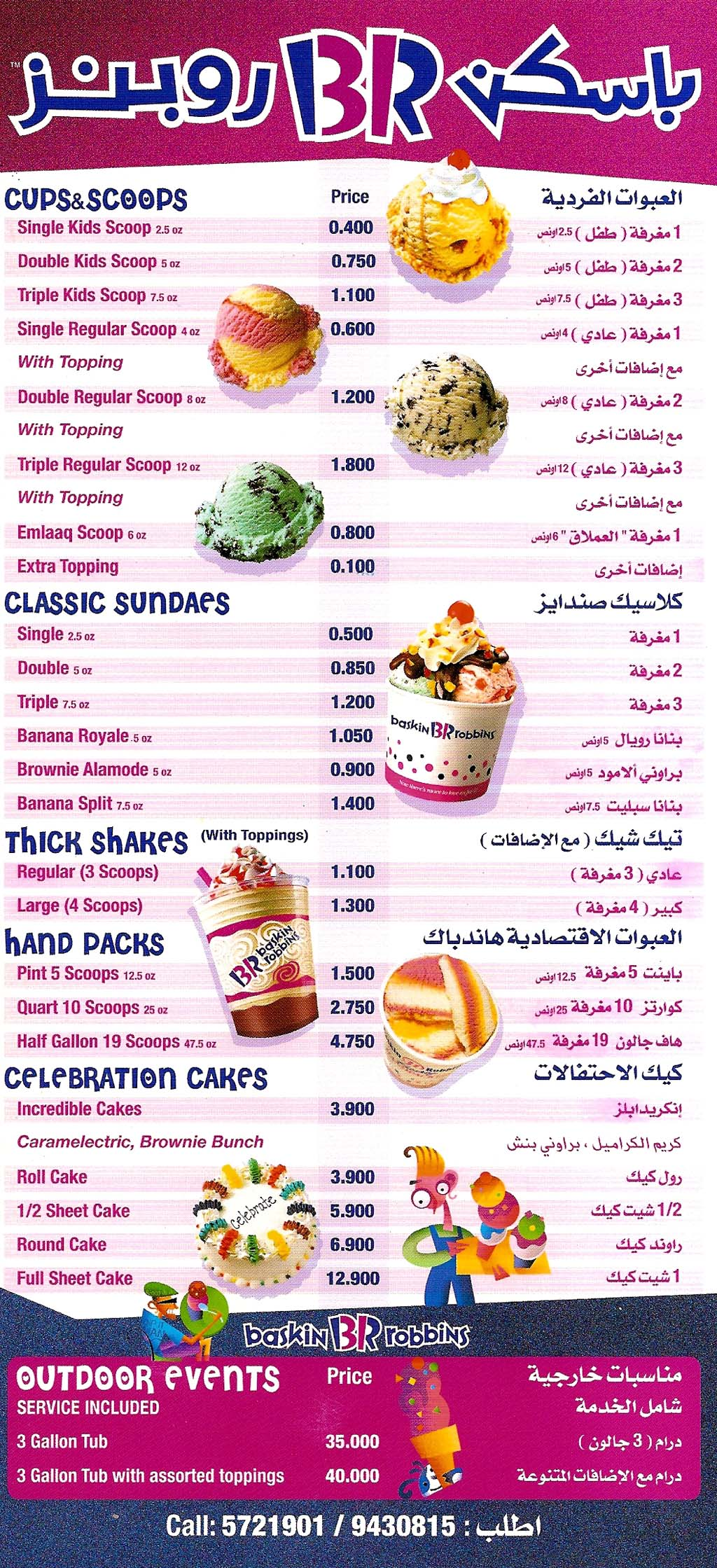 Menu (including prices) for Baskin Robbins may have changed since the last time the website was updated. selectcarapp.ml does not guarantee prices or the availability of menu items at Baskin Robbins.