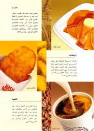 McDonald's Breakfast - ماك دونلدز
