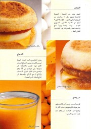 McDonald's Breakfast - ماك دونلدز