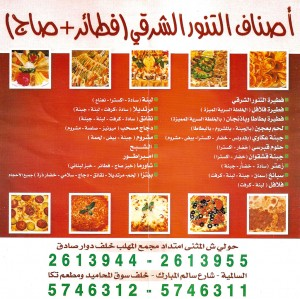Al-Tanoor Al-Shurgy - التنور الشرقي