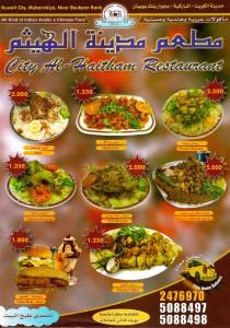City Al-Haitham Restaurant - مطعم مدينة الهيثم