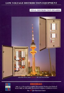 Electrical Boards Manufacturing Company (EBOMAC) - شركة صناعة اللوحات الكهربائية