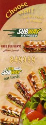 Subway Express - صب واي اكسبرس