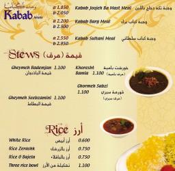Babak - Kabab House - بابك