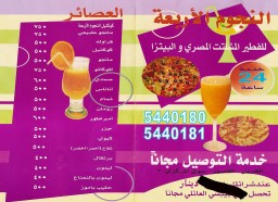 The Four Stars (Al-Nojoom Al-Arba3a) - النجوم الأربعة