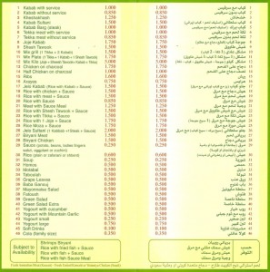 Kabab Safi Restaurant - كباب صافي