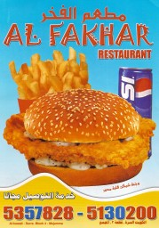 Al-Fakhar Restaurant - مطعم الفخر