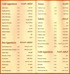 Mais Alghanim Restaurant - مطعم ميس الغانم