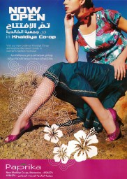 Paprika – Khaldiya Co-Op - بابريكا - جمعية الخالدية