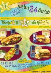 Zaytoona & Laymoona Restaurant - مطعم زيتونة و ليمونة