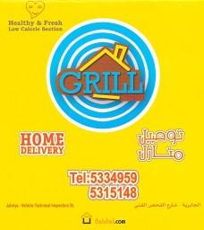 Grill Casa - جريل كاسا