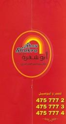 Abou Shakra - ابو شقرة