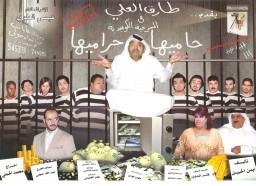Tariq Al-Ali: Hameeha Harameeha - طارق العلي - مسرحية حاميها حراميها