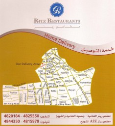 Ritz Restaurants – Shamiya - مطاعم رتز - الشامية