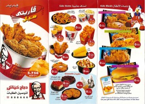 Kentucky Fried Chicken - دجاج كنتاكي