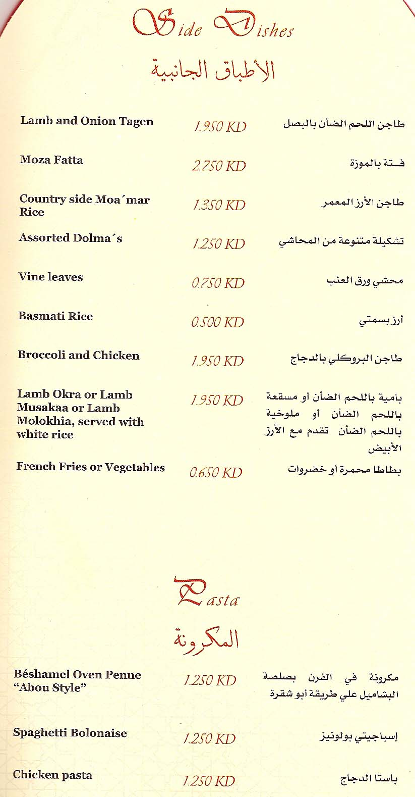 Abou Shakra Restaurant: Creating Customer Value Essay Sample