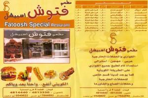 Fatoosh Special Restaurant - فتوش