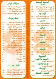 Sadaf Al-Abyad: Iranian Restaurant - الصدف الأبيض - مطعم ايراني