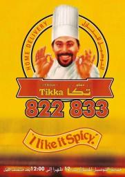 Chicken Tikka - دجاج تكا