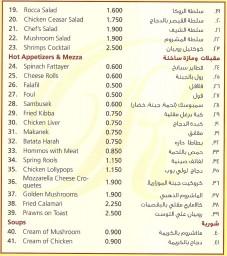 Ritz Restaurants - Shamiya - مطاعم رتز - الشامية