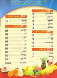 Nabaa Al-Diyafa Restaurant - نبع الضيافة