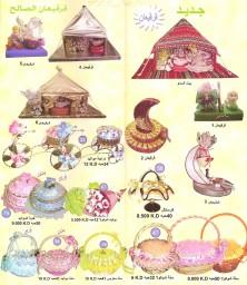Al-Saleh Sweets - حلويات الصالح