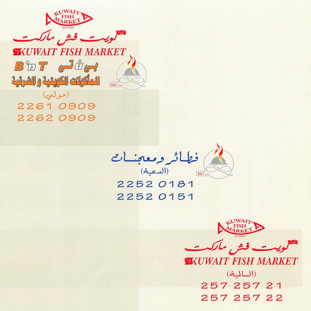Fish Market Restaurant Menu Kuwait