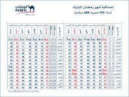 Ramadan Timings 2008 – NBK - امساكية شهر رمضان 2008 - بنك الكويت الوطني