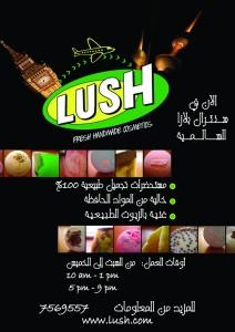 Lush - Fresh Handmade Cosmetics - لش - مستحضرات تجميل طبيعية