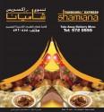 Shamiana – Tandoori Express - شاميانا تندوري اكسبرس