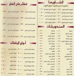 Al-Dimashqy Restaurant - الدمشقي
