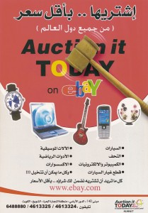 Auction It Today - اعرضها للمزاد اليوم