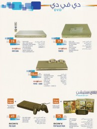 Ali Al-Ghanim and Sons Electronics - علي الغانم و اولاده للالكترونيات