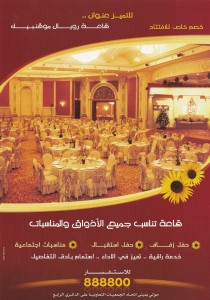 Movenpick Royal - رويال موفنبيك