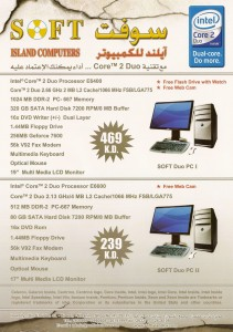 Soft Island Computers - سوفت آيلند للكمبيوتر
